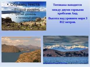Титикака находится между двумя горными хребтами Анд. Высота над уровнем моря