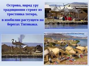 Острова, народ уру традиционно строят из тростникатотора, в изобилии растуще
