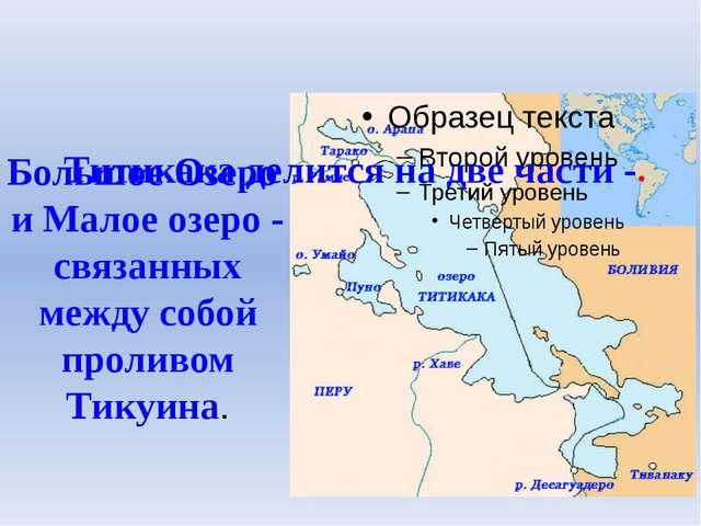 Титикака делится на две части - Большое Озеро и Малое озеро - связанных между...