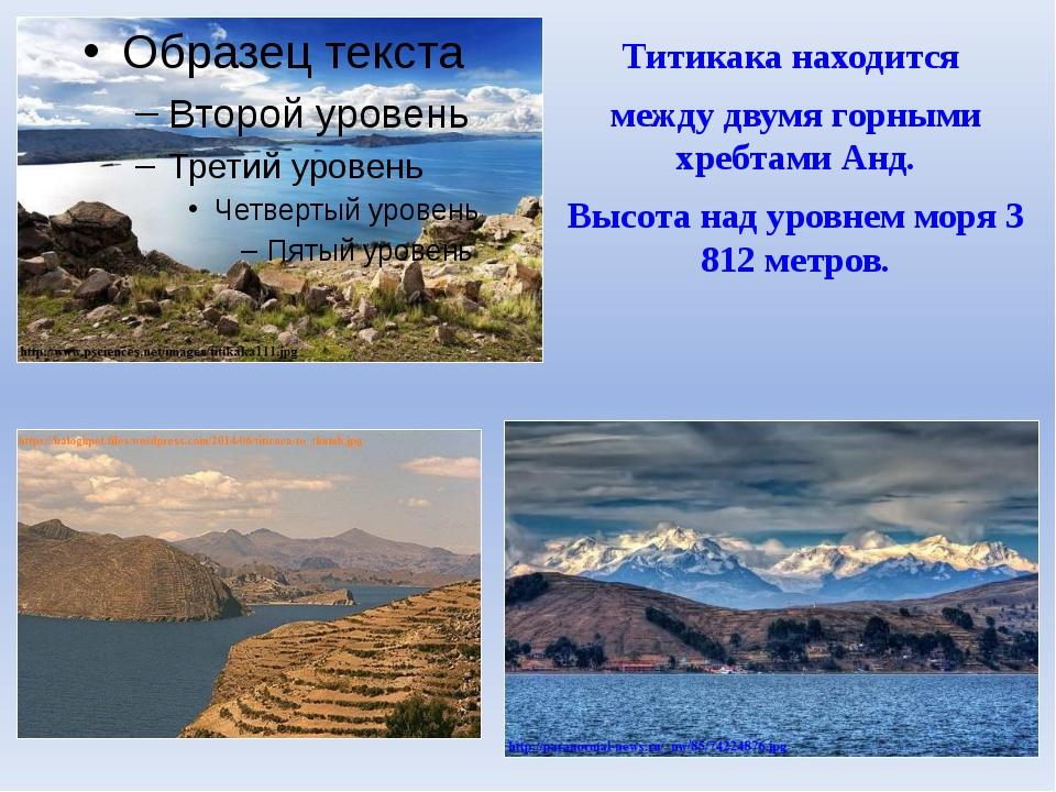 Титикака находится между двумя горными хребтами Анд. Высота над уровнем моря...