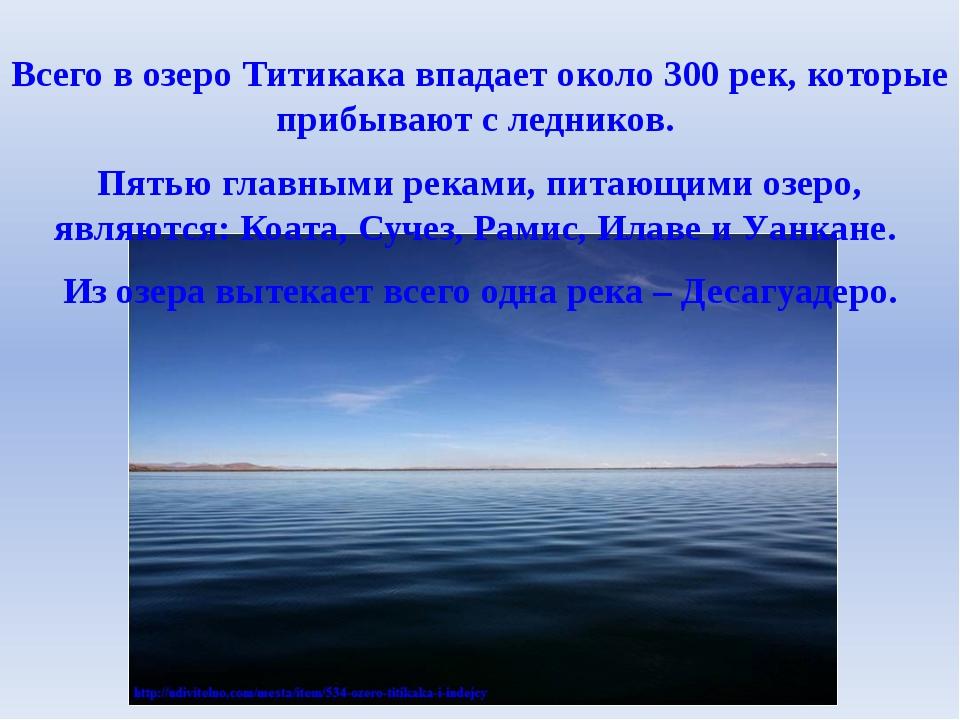 Всего в озеро Титикака впадает около 300 рек, которые прибывают с ледников. П...