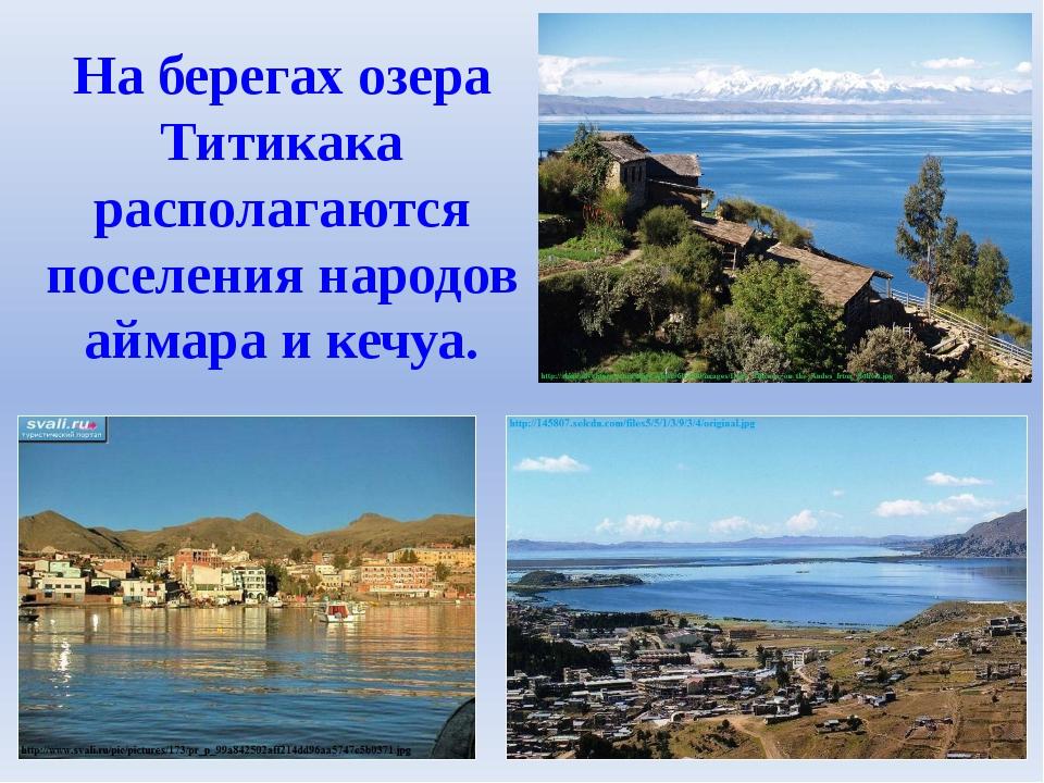 На берегах озера Титикака располагаются поселения народов аймара и кечуа.