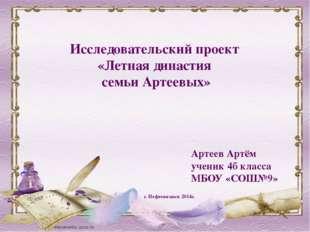 Исследовательский проект «Летная династия семьи Артеевых» Артеев Артём ученик
