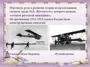 В 1925 году первые самолеты появляются в небе Ненецкого автономного округа,