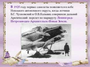 В период Великой Отечественной войны бесстрашные летчики доставляли на перед