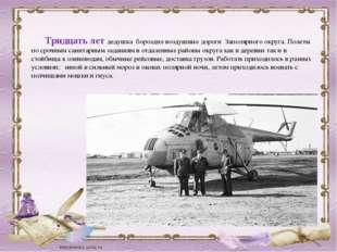 На таких вертолетах летал мой дедушка