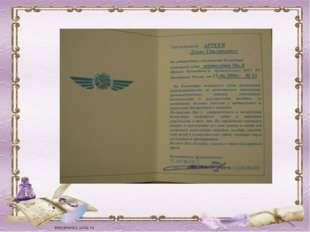 Папа прошел путь от второго пилота до командира воздушного судна. Он освоил