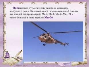 Самый большой в мире вертолет Ми-26Т. На этом вертолете с бортовым номером RA