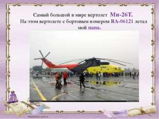 Боевой вариант Ми-8, на таком вертолете летал в армии