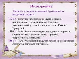 1882 г. - А.Ф. Можайский совершил первый в мире полет в Красном Селе под Пете