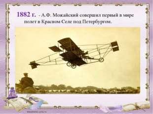 Огромную роль в развитии теории воздухоплавания сыграли труды Н.Е. Жуковского