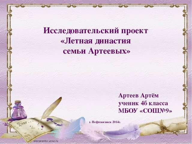 Исследовательский проект «Летная династия семьи Артеевых» Артеев Артём ученик...