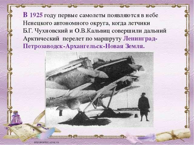 В период Великой Отечественной войны бесстрашные летчики доставляли на перед...