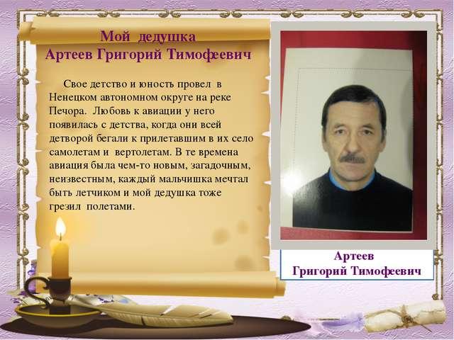 Тридцать лет дедушка бороздил воздушные дороги Заполярного округа. Полеты по...