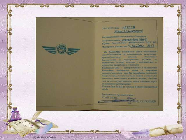 Папа прошел путь от второго пилота до командира воздушного судна. Он освоил...