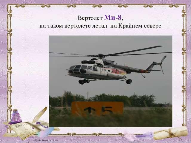 Боевой вертолет Ми-24 «Крокодил», на котором летал мой папа