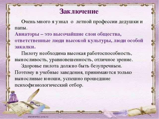 Итоги исследования В семье Артеевых выбирали профессию летчика мужчины двух п...