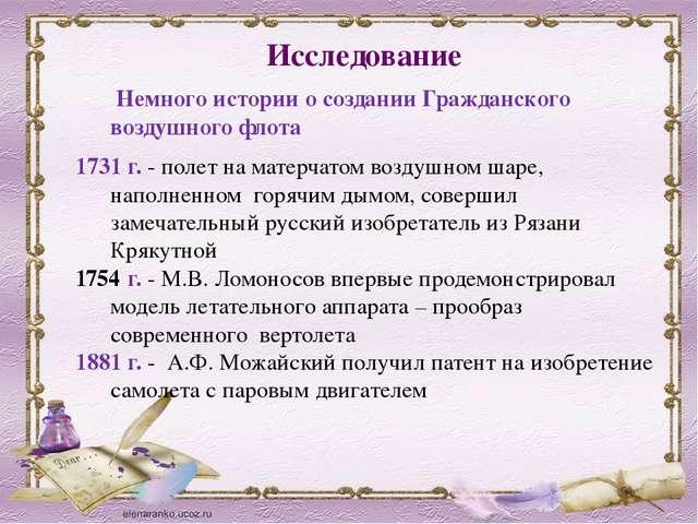1882 г. - А.Ф. Можайский совершил первый в мире полет в Красном Селе под Пете...