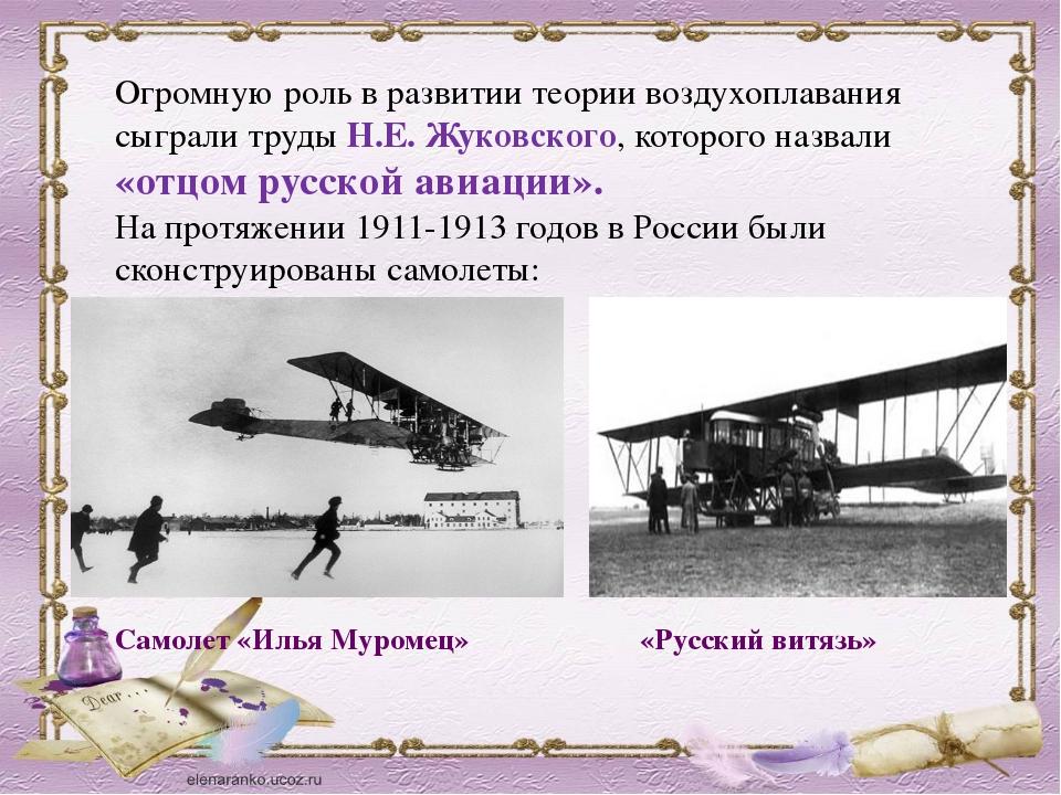В 1925 году первые самолеты появляются в небе Ненецкого автономного округа,...