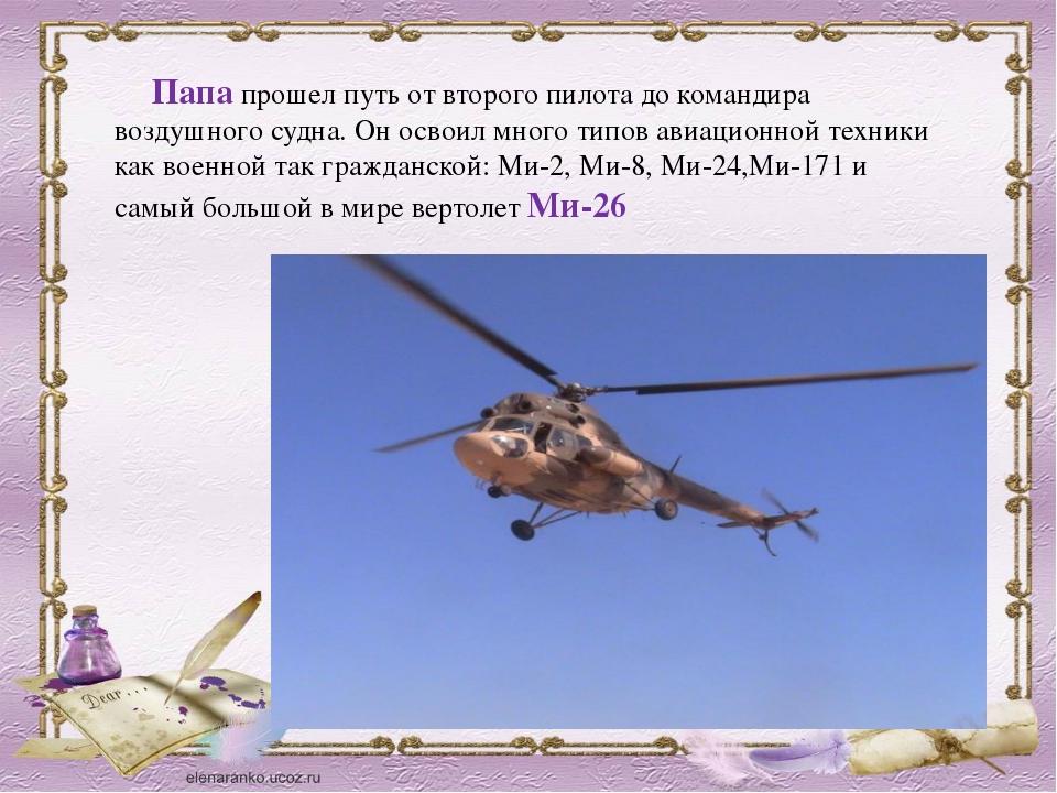Самый большой в мире вертолет Ми-26Т. На этом вертолете с бортовым номером RA...