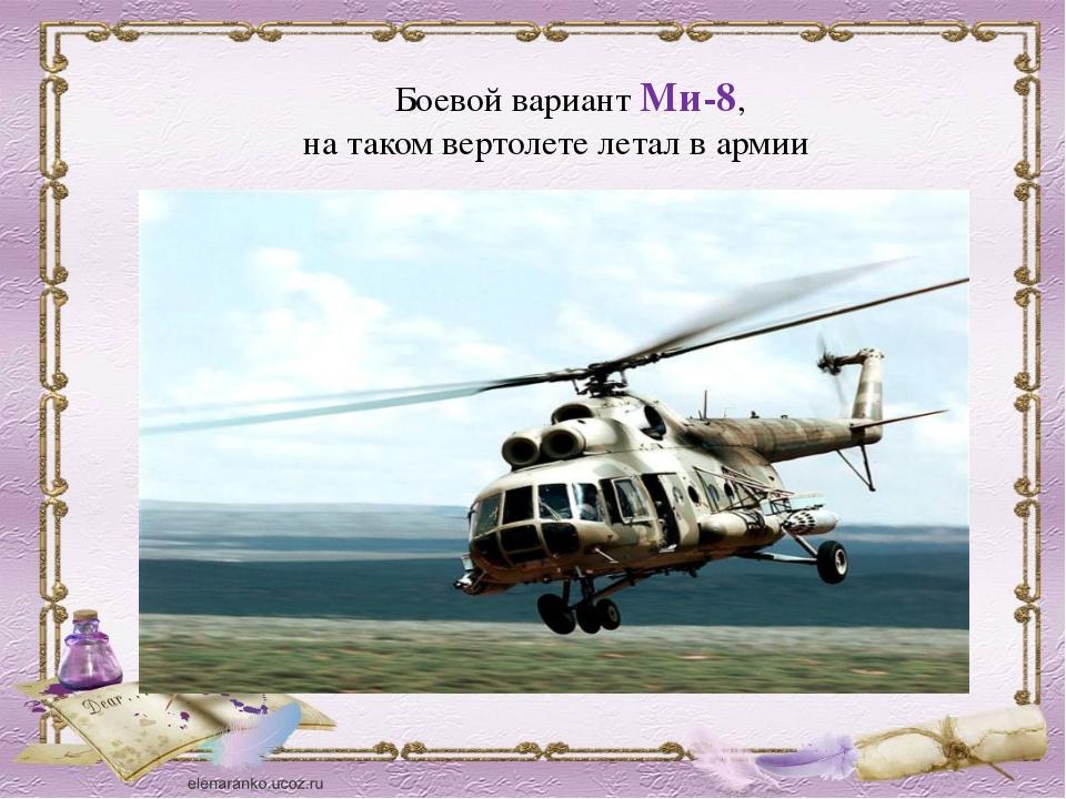 Вертолет Ми-8, на таком вертолете летал на Крайнем севере