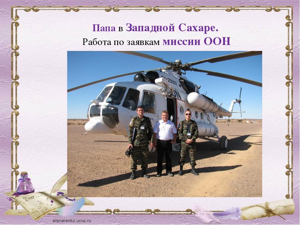 Вертолет Ми-171 На таком вертолете папа летал в Африку