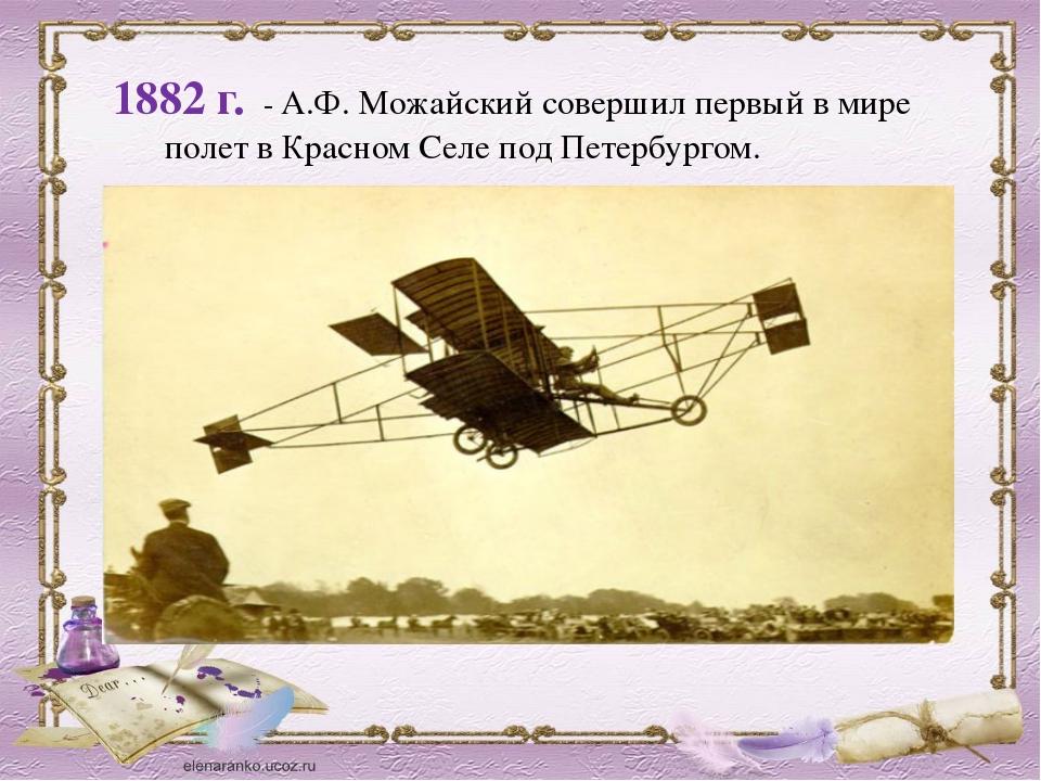 Огромную роль в развитии теории воздухоплавания сыграли труды Н.Е. Жуковского...