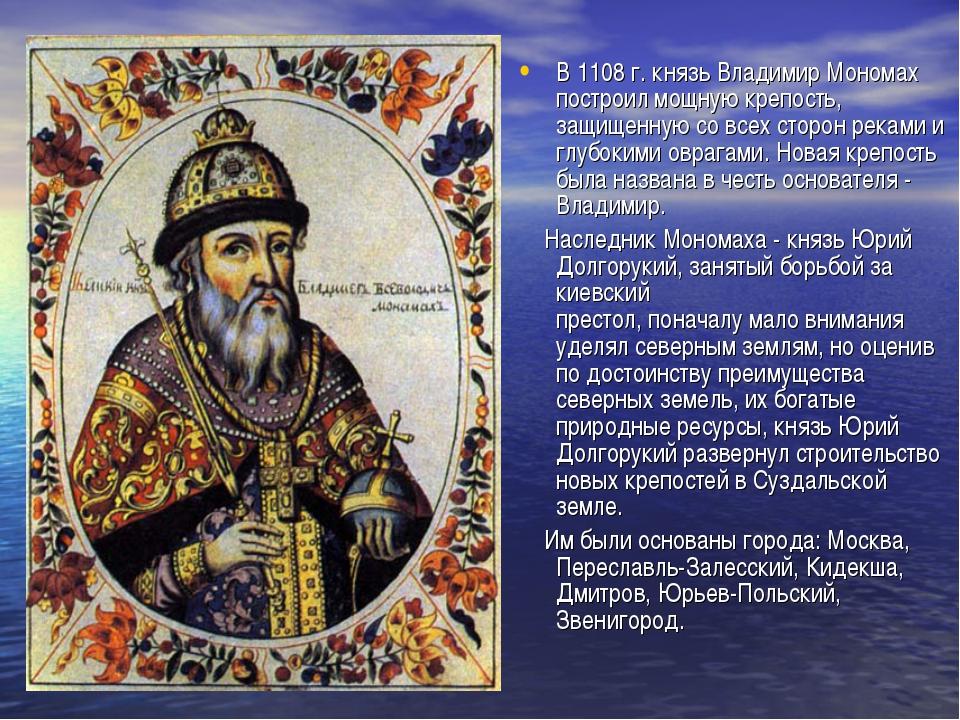 складские поздравление князю владимиру мономаху женский день, мужчины