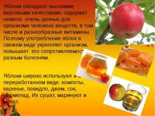 Яблоки обладают высокими вкусовыми качествами, содержат немало очень ценных д