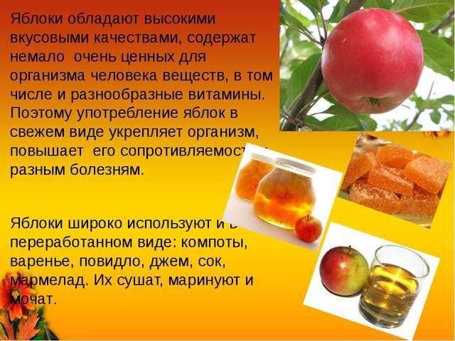 Яблоки обладают высокими вкусовыми качествами, содержат немало очень ценных д...