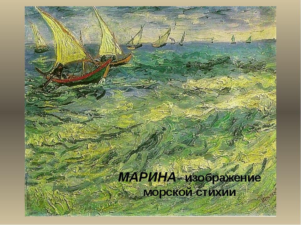 МАРИНА– изображение морской стихии