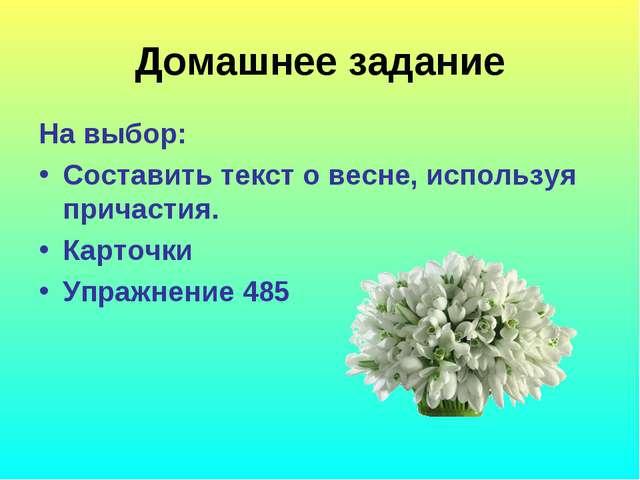 Домашнее задание На выбор: Составить текст о весне, используя причастия. Карт...