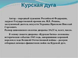 Курская дуга Автор – народный художник Российской Федерации, лауреат Государс