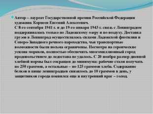 Автор – лауреат Государственной премии Российской Федерации художник Корнеев