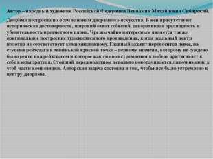 Автор – народный художник Российской Федерации Вениамин Михайлович Сибирский