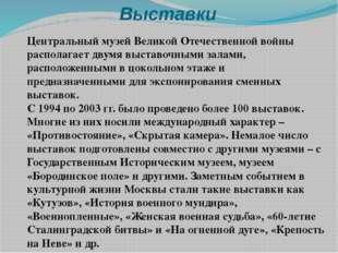 Выставки Центральный музей Великой Отечественной войны располагает двумя выст