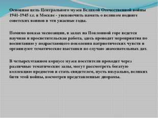 Основная цель Центрального музея Великой Отечественной войны 1941-1945 г.г.