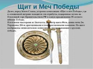 Щит и Меч Победы Далее, перед Залом Славы, устроена композиция «Щит и меч Поб