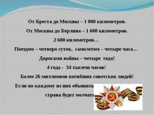 От Бреста до Москвы – 1 000 километров. От Москвы до Берлина – 1 600 километ