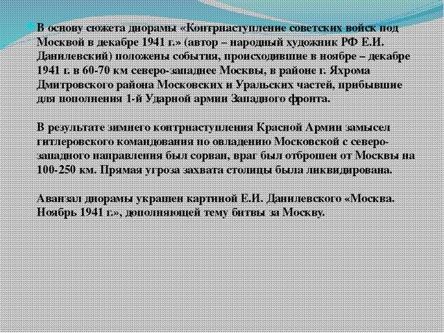 В основу сюжета диорамы «Контрнаступление советских войск под Москвой в дека...
