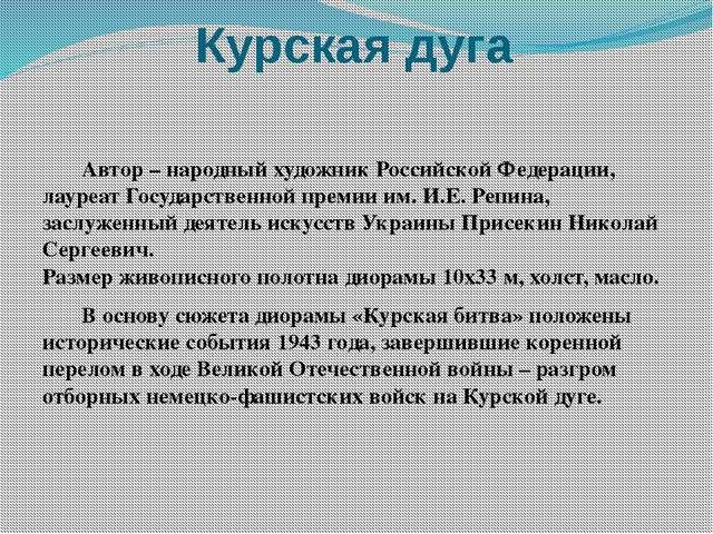 Курская дуга Автор – народный художник Российской Федерации, лауреат Государс...