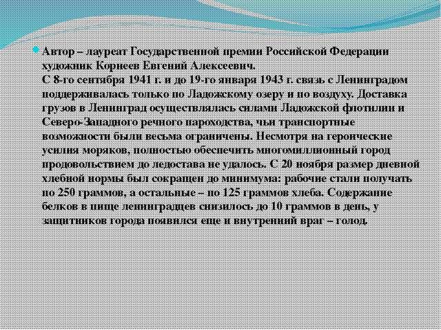 Автор – лауреат Государственной премии Российской Федерации художник Корнеев...
