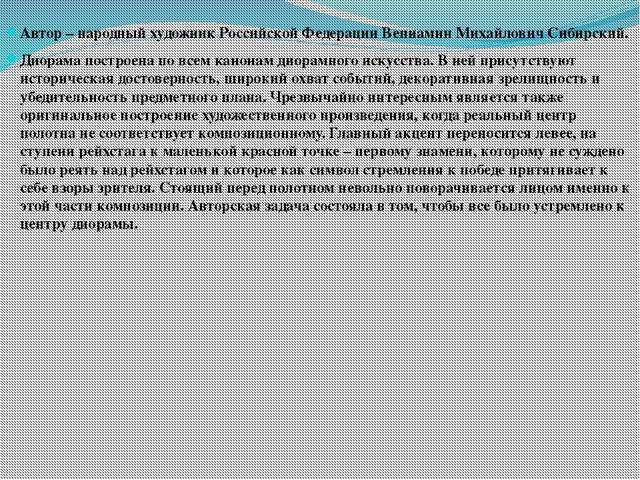 Автор – народный художник Российской Федерации Вениамин Михайлович Сибирский...