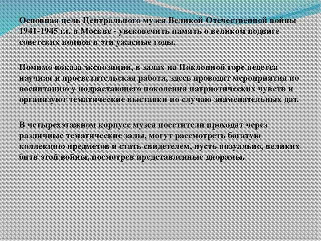 Основная цель Центрального музея Великой Отечественной войны 1941-1945 г.г....