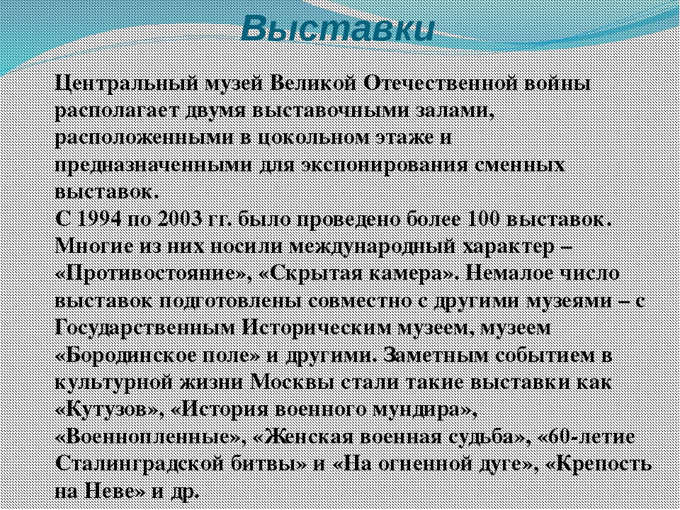 Выставки Центральный музей Великой Отечественной войны располагает двумя выст...