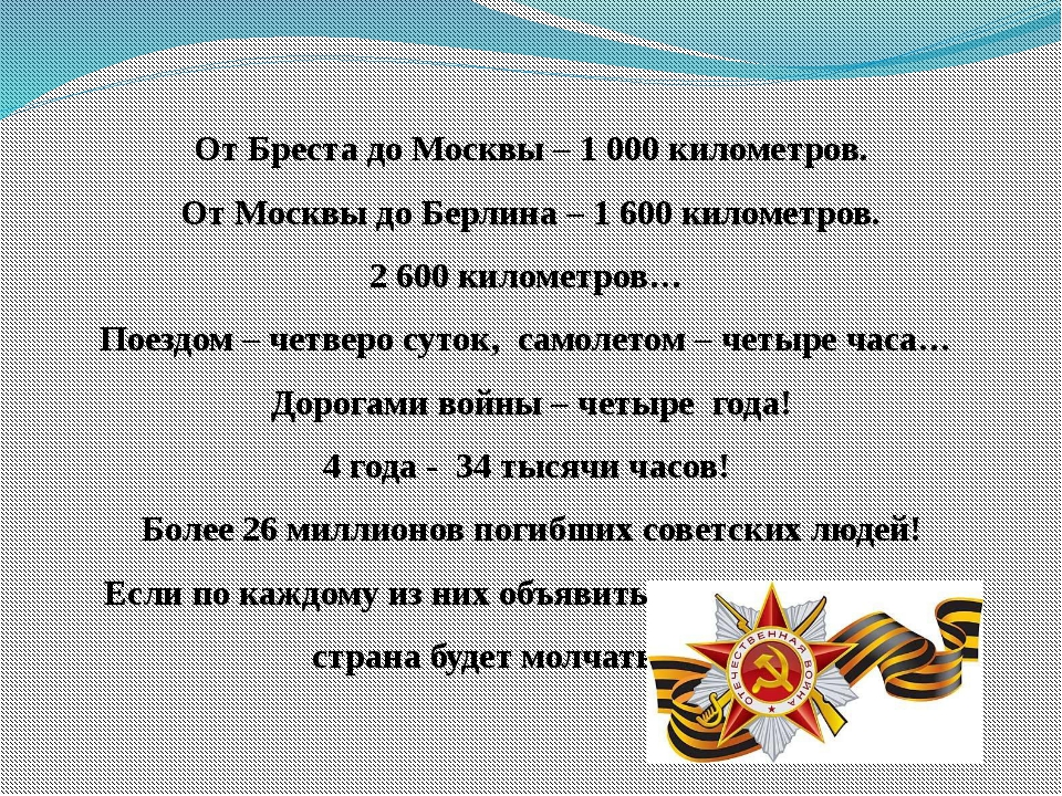 От Бреста до Москвы – 1 000 километров. От Москвы до Берлина – 1 600 километ...