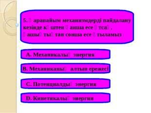 5. Қарапайым механизмдерді пайдалану кезінде күштен қанша есе ұтсақ, қашықтық