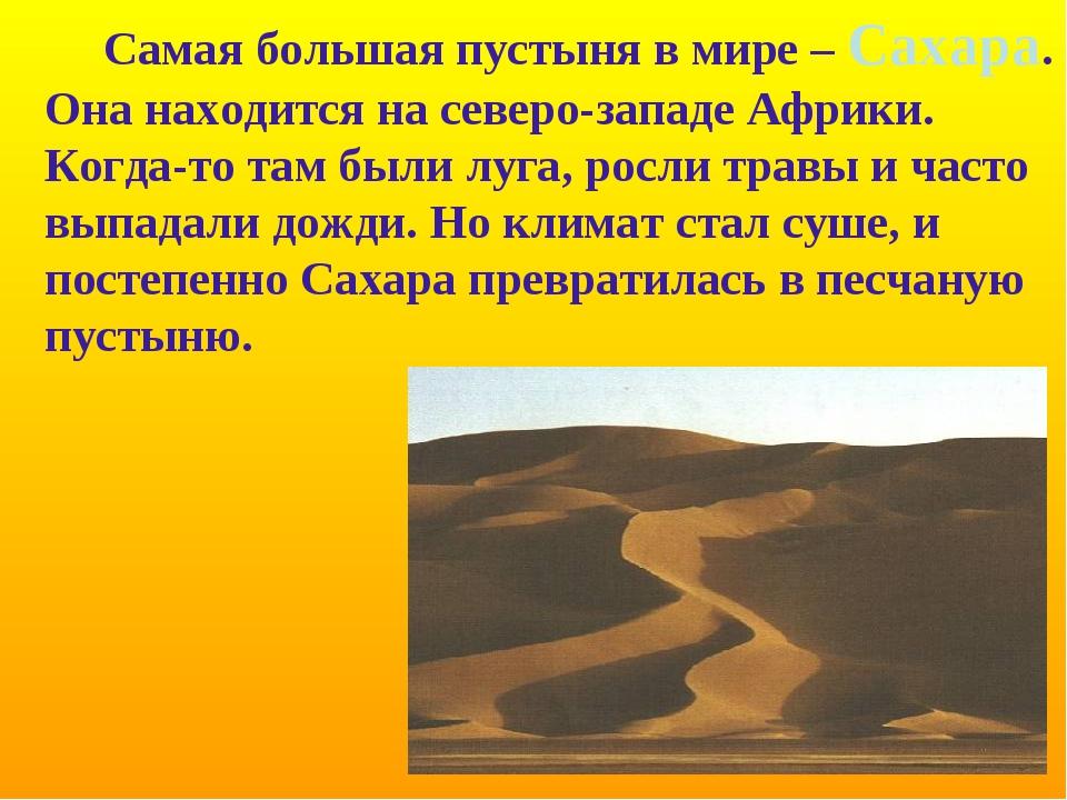 Самая большая пустыня в мире – Сахара. Она находится на северо-западе Африки...