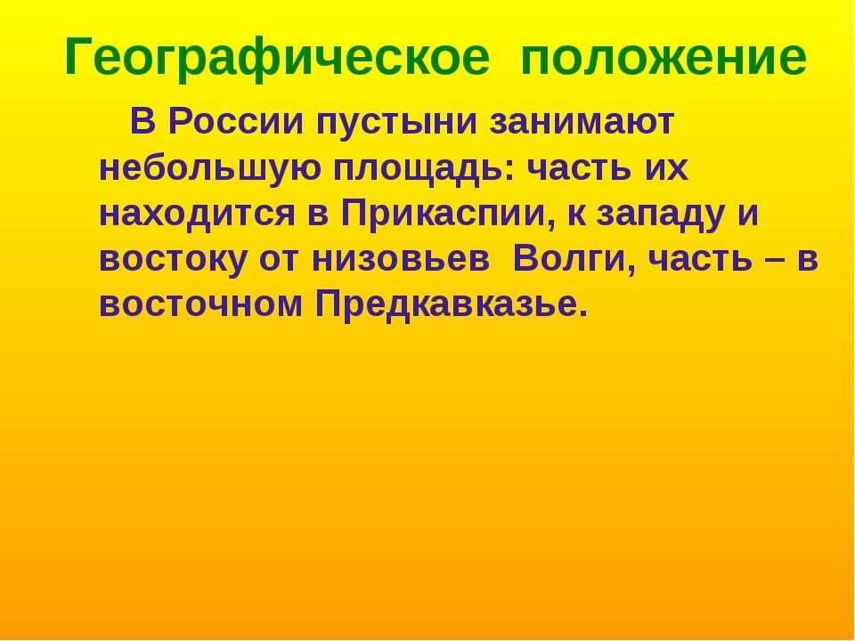 Географическое положение В России пустыни занимают небольшую площадь: часть и...