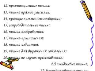 12) презентационные письма; 13) письма прямой рассылки; 14) краткие письменны